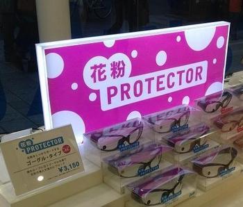 kafunprotector1e.jpg